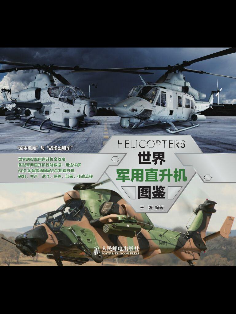 世界军用直升机图鉴