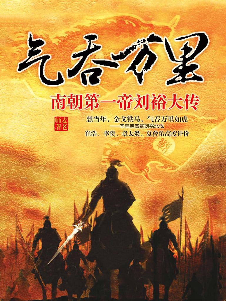 气吞万里:南朝第一帝刘裕大传