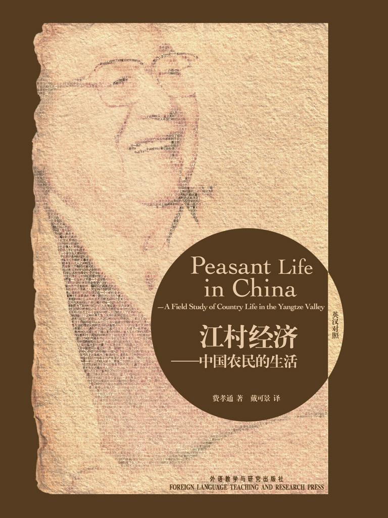江村经济:中国农民的生活(英汉对照)
