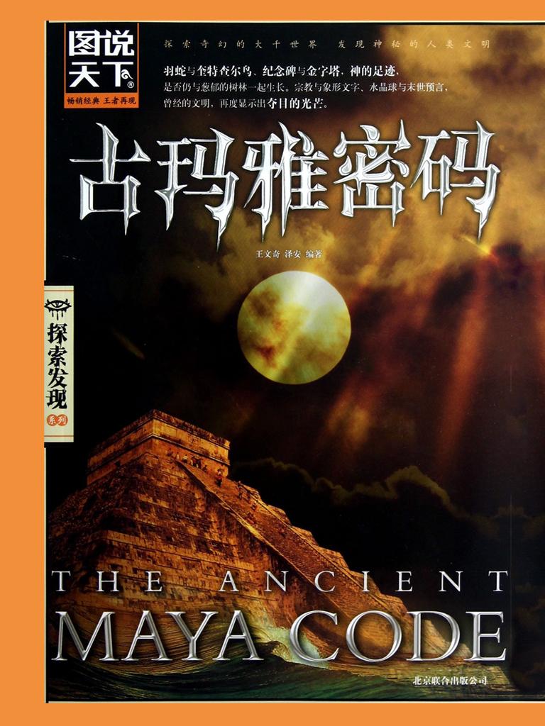 古玛雅密码(图说天下·探索发现系列)