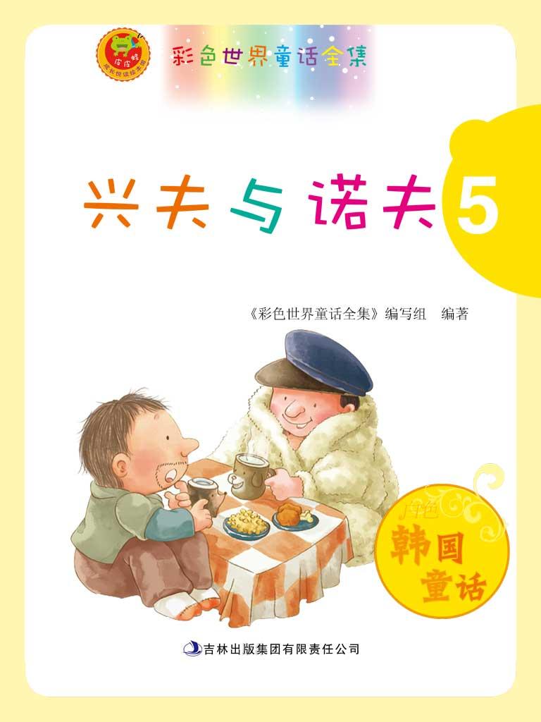 兴夫与诺夫(韩国童话)