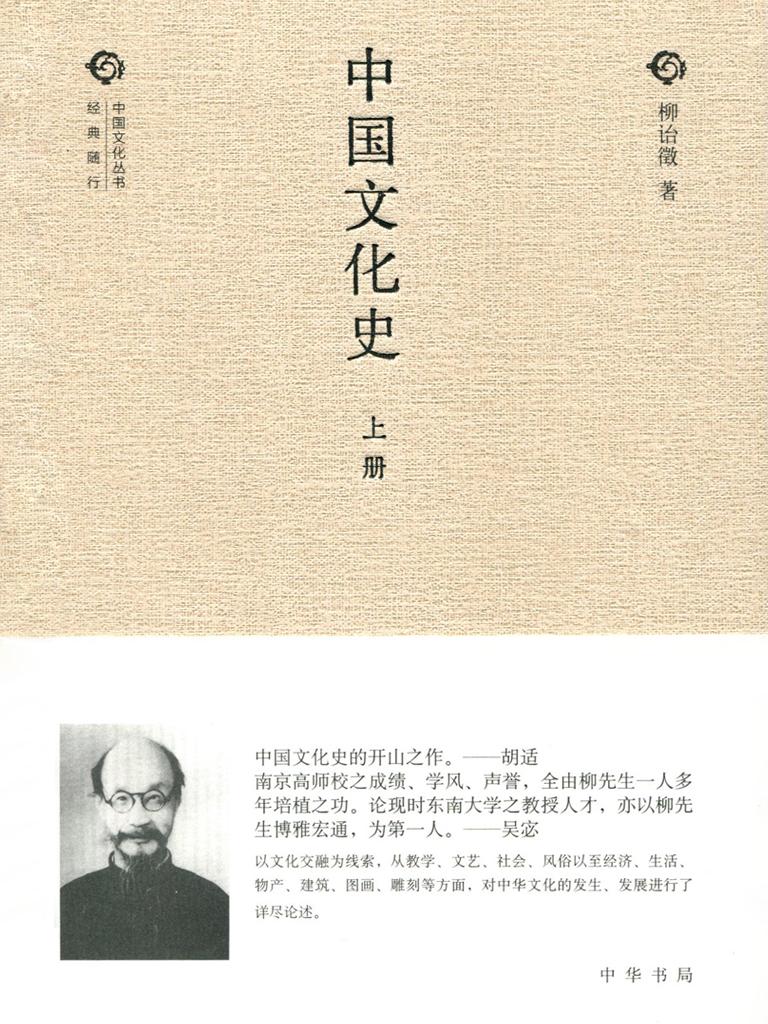 中国文化史(上册)