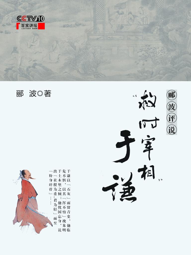 救时宰相于谦(大明名臣系列)