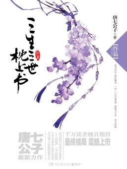 三生三世·枕上书(终篇)