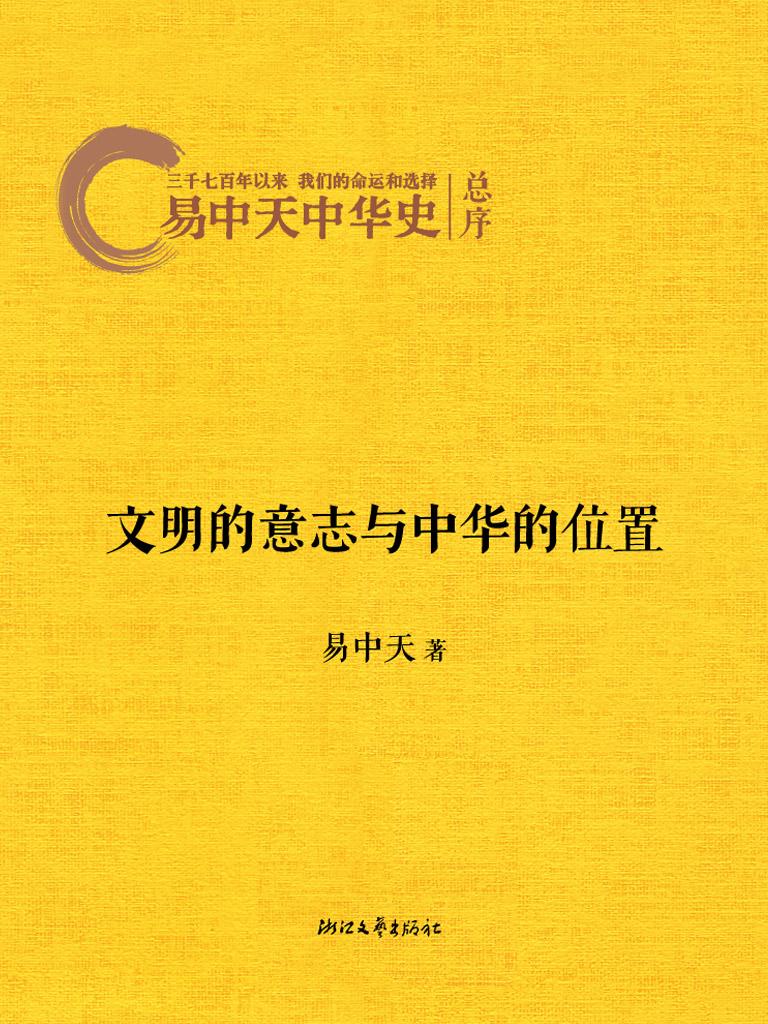 易中天中华史总序:文明的意志与中华的位置(经典版)