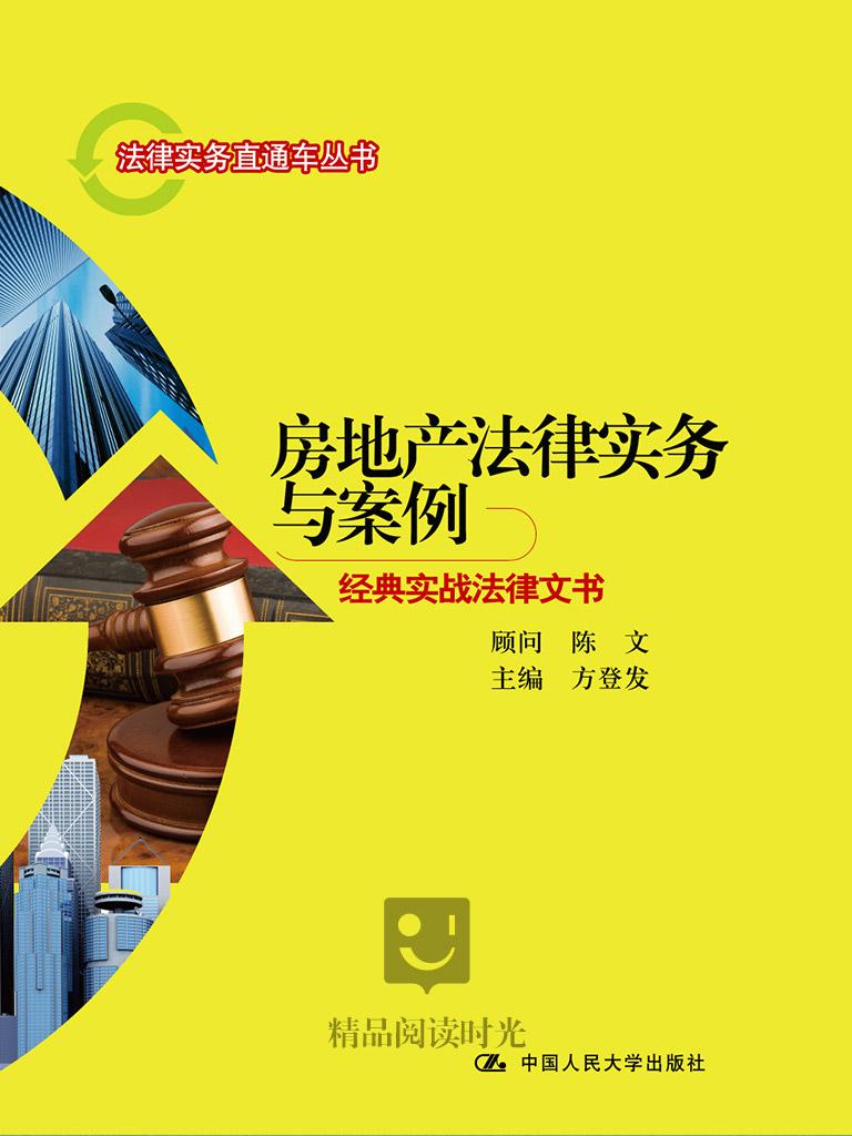 房地产法律实务与案例