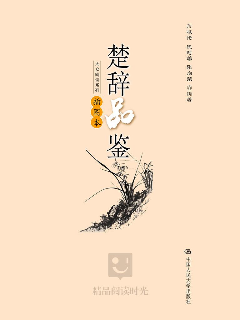 楚辞品鉴(插图本)