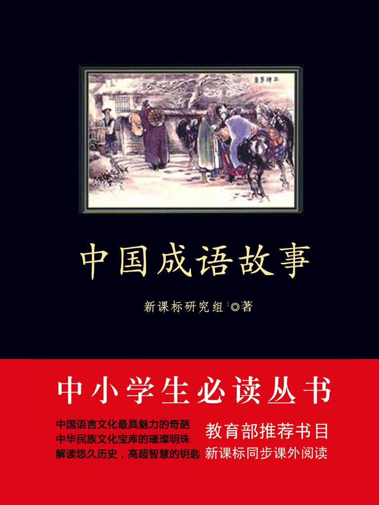 中国成语故事(中小学生必读丛书)
