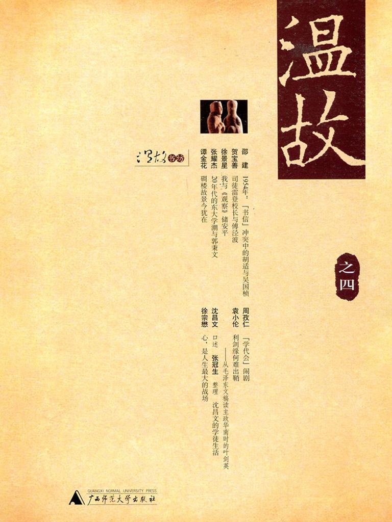 温故(四)