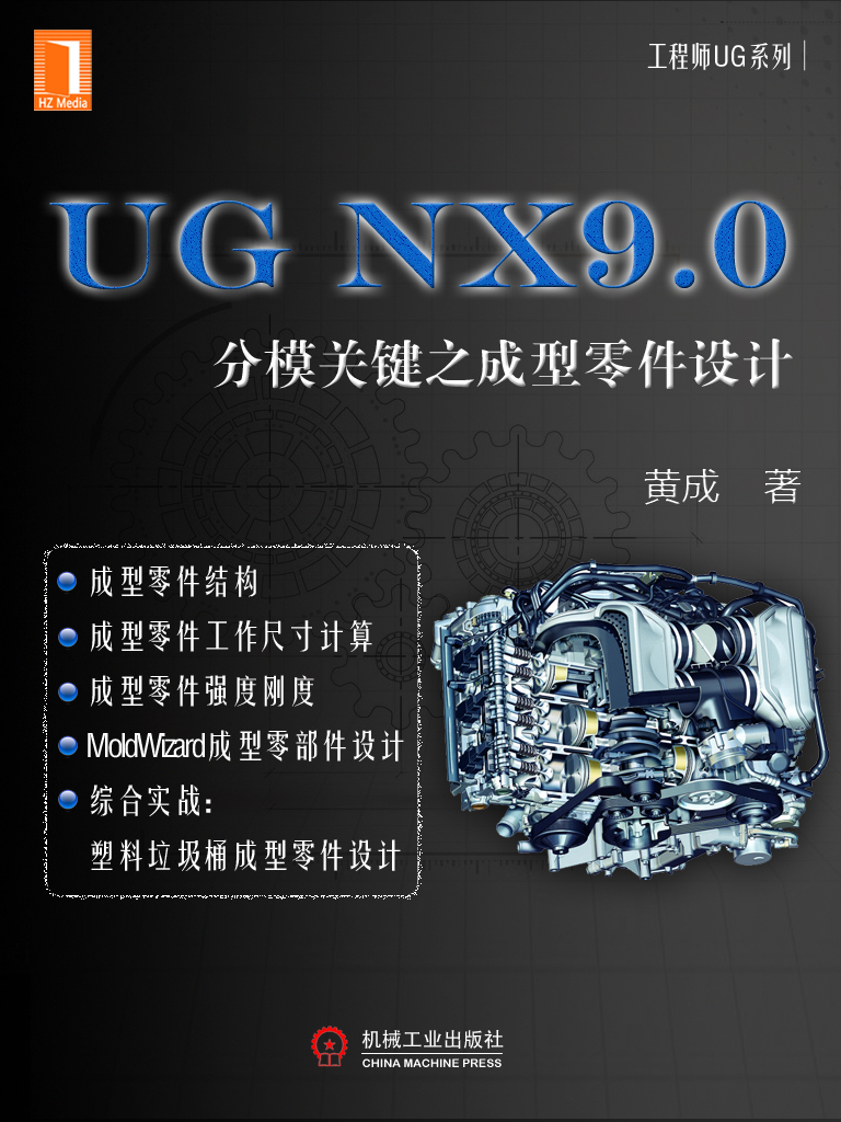UG NX9.0:分模關鍵之成型零件設計