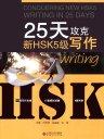 25天攻克HSK5级写作