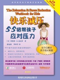 快乐减压:55招帮孩子应对压力
