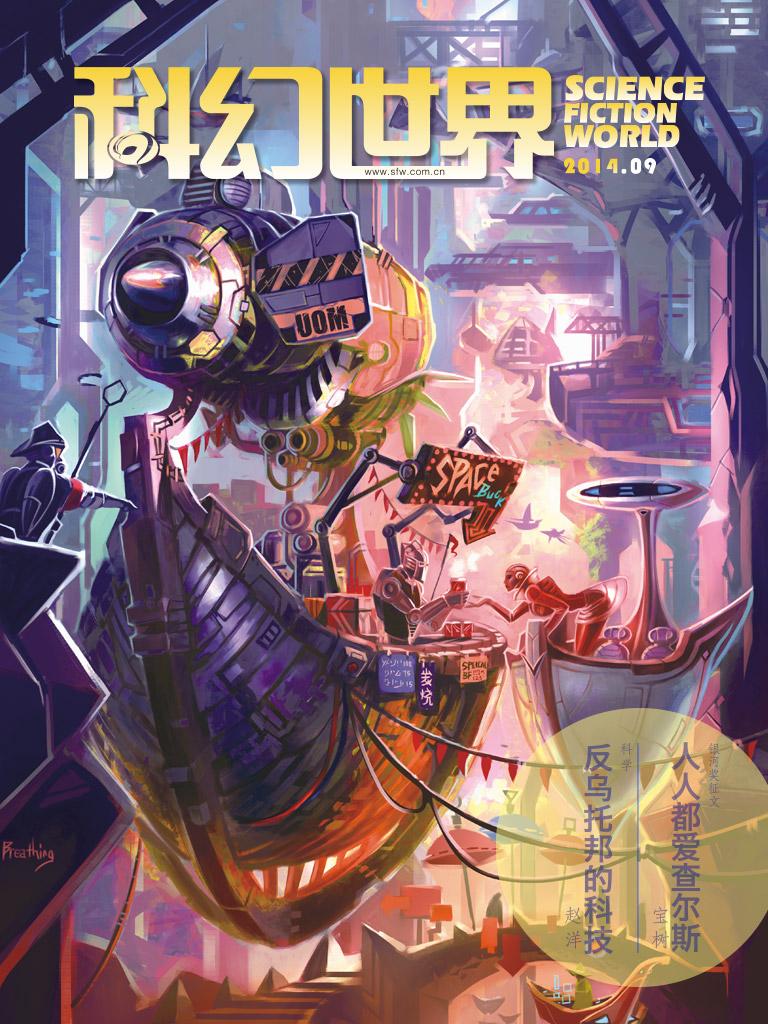 科幻世界·2014年09期