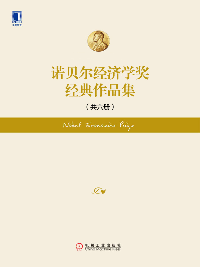 諾貝爾經濟學獎經典作品集(共六冊)