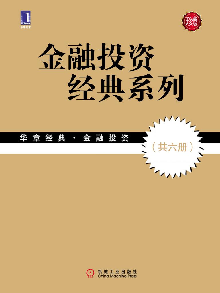 金融投资经典系列(共六册)