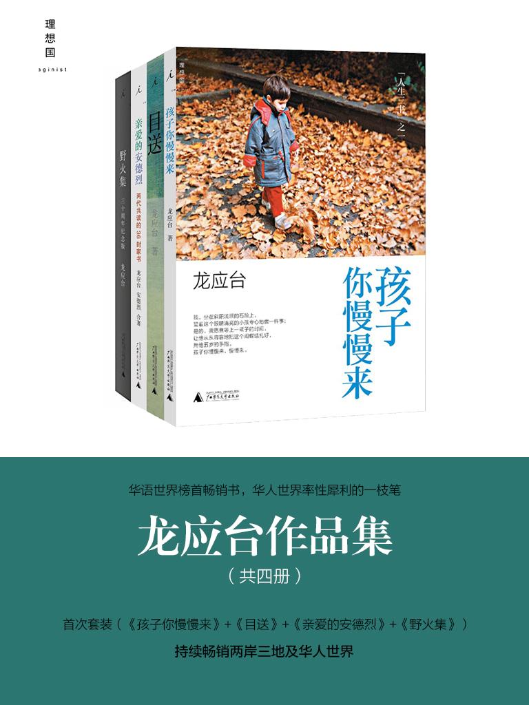 龙应台作品集(共四册)