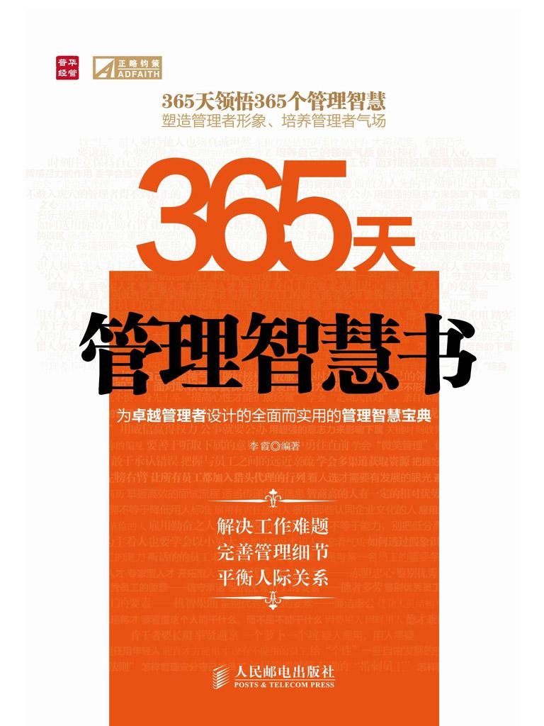365天管理智慧书
