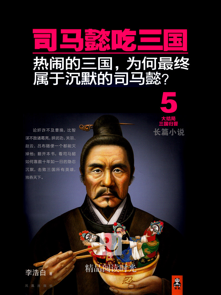 司马懿吃三国 5