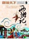 西游记(图说天下·国学书院系列)