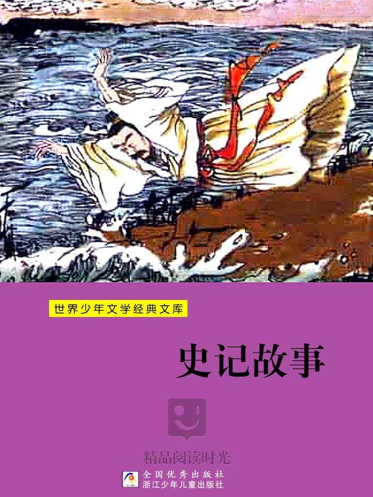 世界少年文学经典文库:史记故事