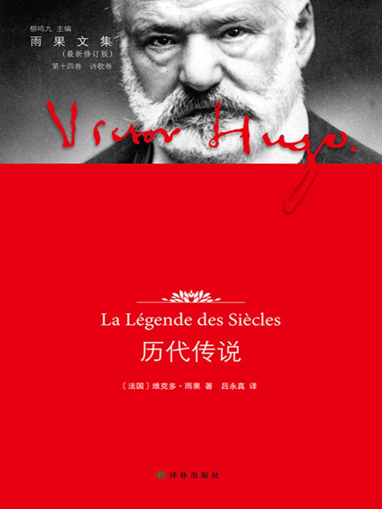 雨果文集:历代传说
