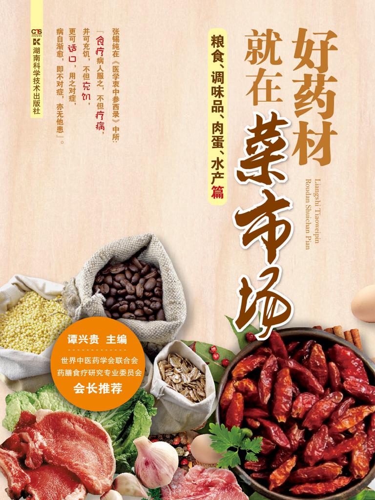 好药材就在菜市场(粮食、调味品、肉蛋、水产篇)