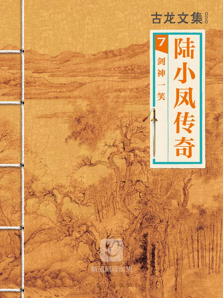 陆小凤传奇 7:剑神一笑