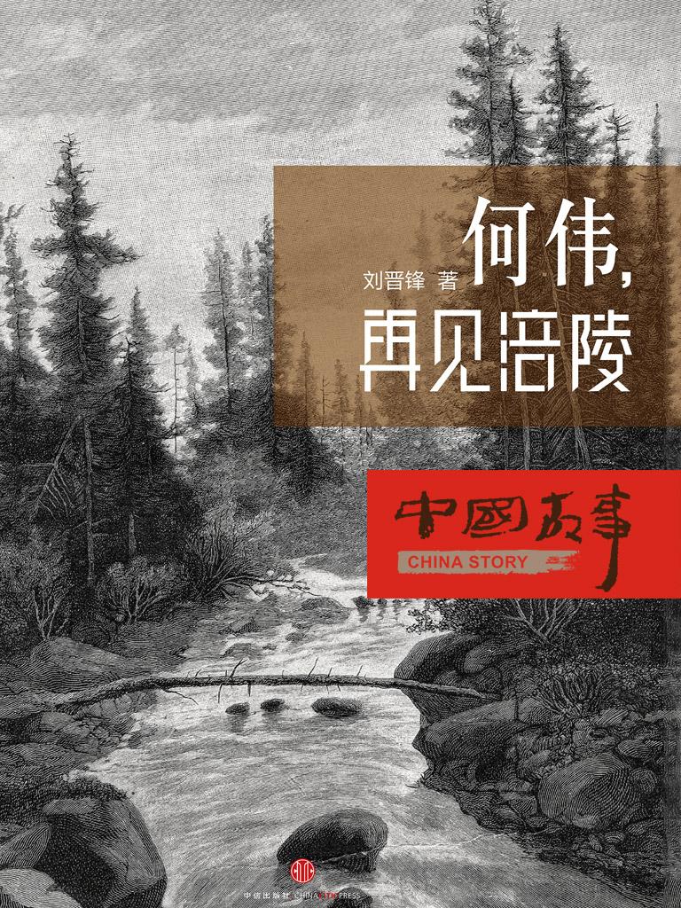 何伟,再见涪陵(中国故事)