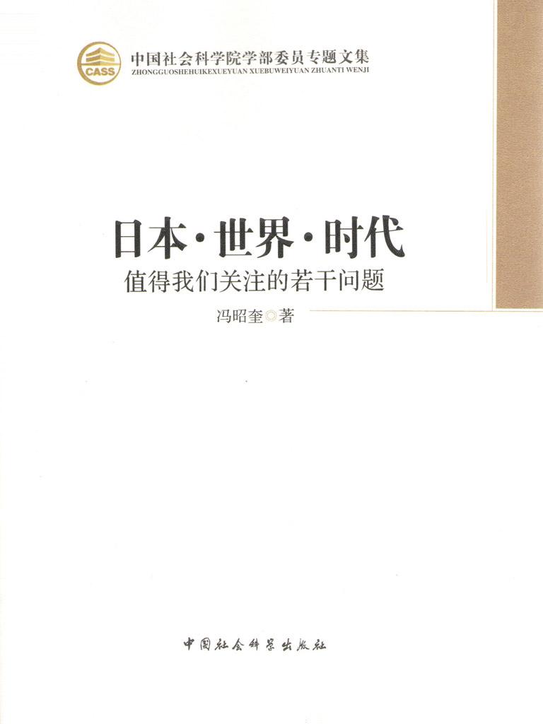 日本·世界·時代(學部委員專題文集)