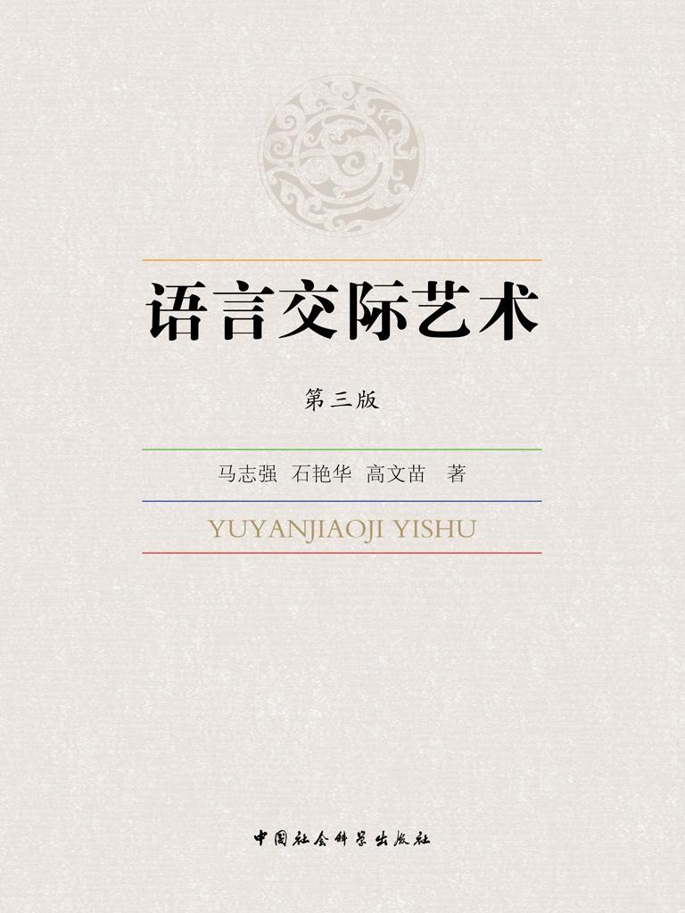 语言交际艺术(第三版)
