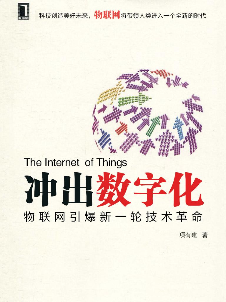 冲出数字化:物联网引爆新一轮技术革命