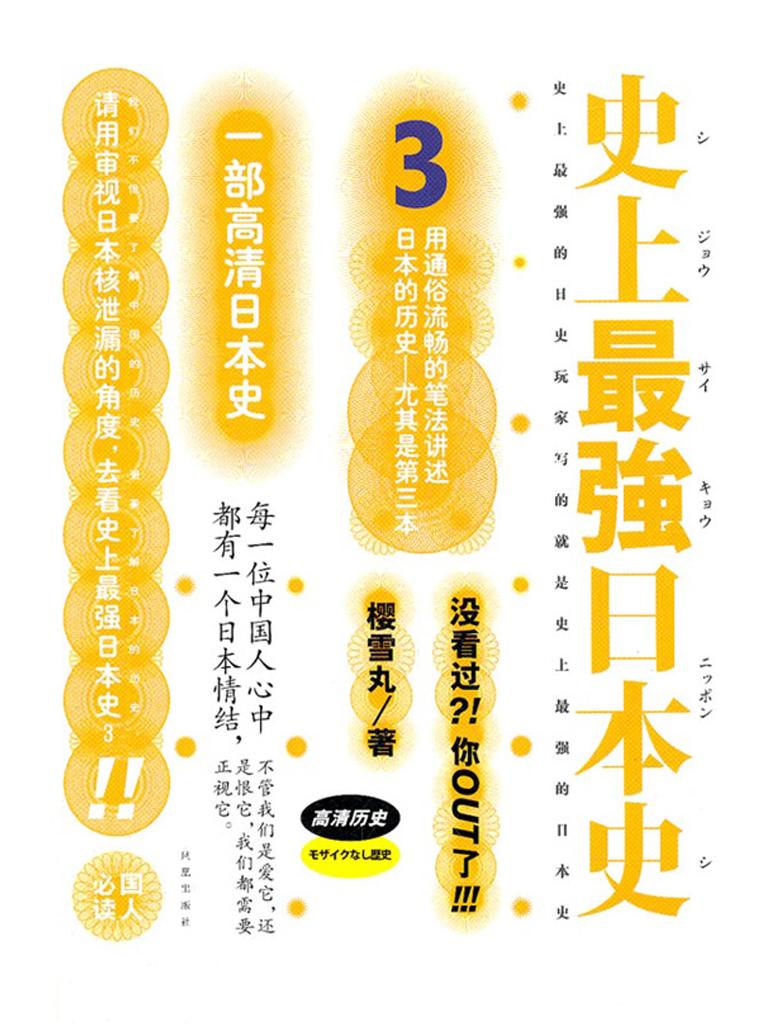 史上最强日本史 3