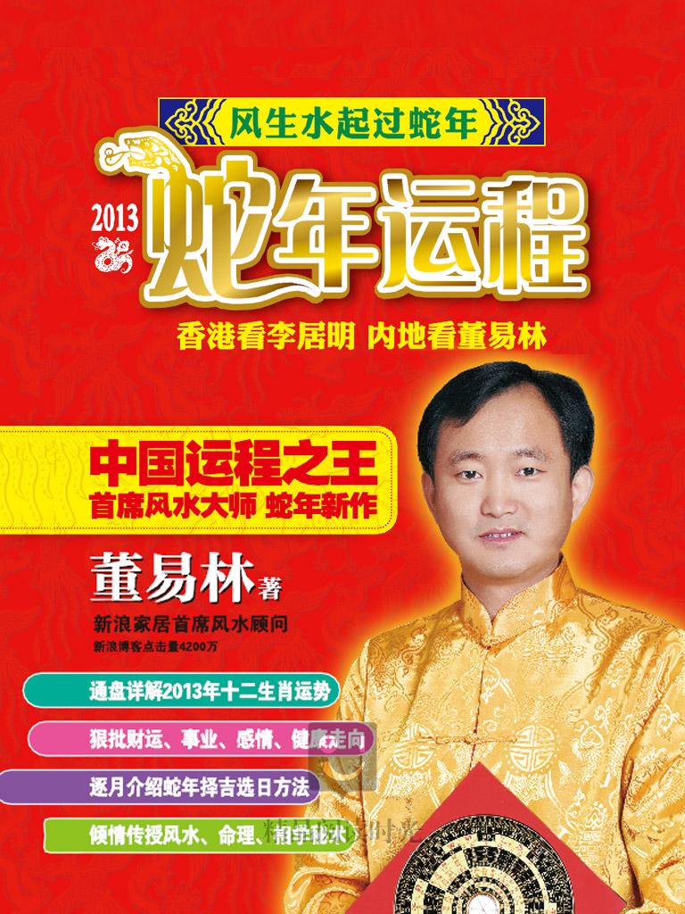 董易林2013蛇年运程