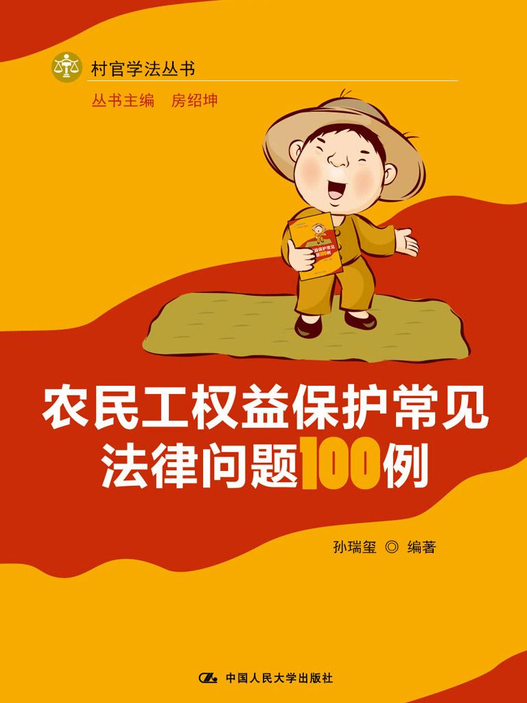 农民工权益保护常见法律问题100例
