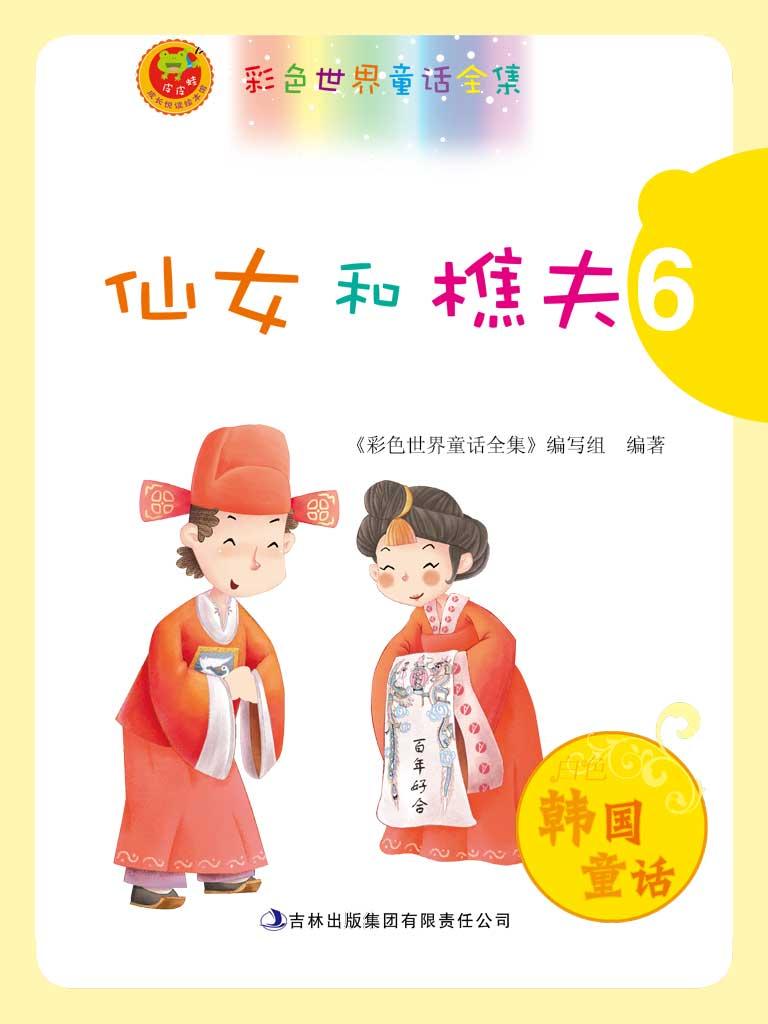 仙女和樵夫(韩国童话)