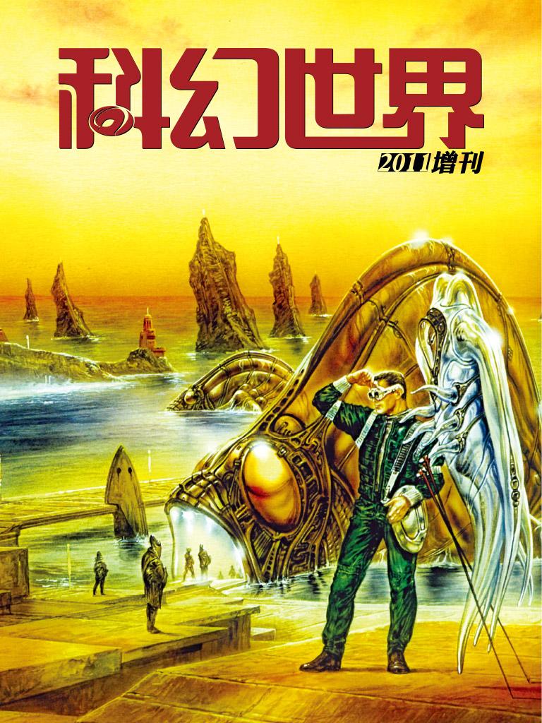 科幻世界·2011增刊