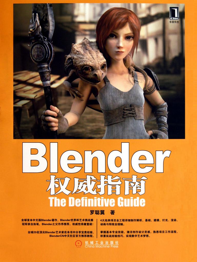 Blender权威指南