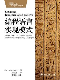 编程语言实现模式
