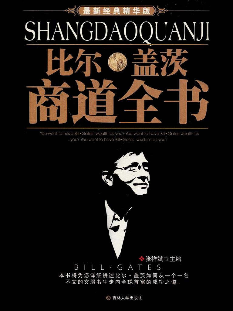 比尔·盖茨商道全书