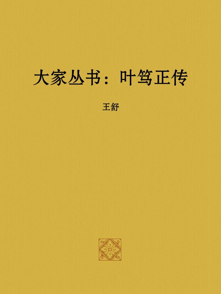 大家丛书:叶笃正传