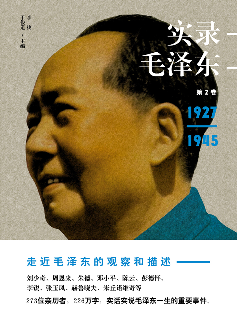 实录毛泽东 2(1927-1945)