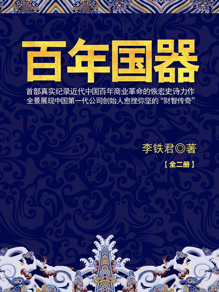 百年国器(全二册)