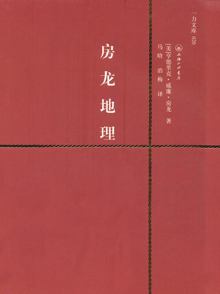 房龙地理(壹力文库020)