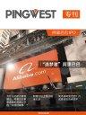 PingWest·阿里巴巴IPO专刊