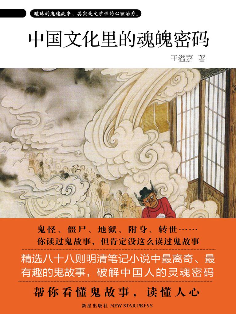 中国文化里的魂魄密码