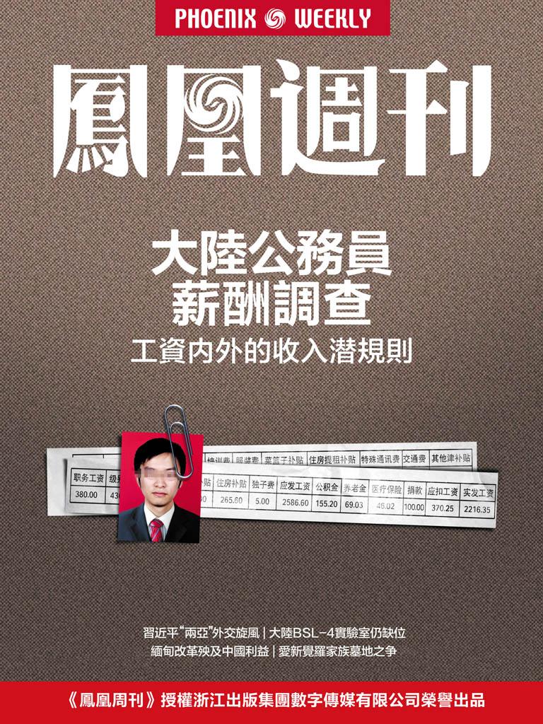 香港凤凰周刊·大陆公务员薪酬调查