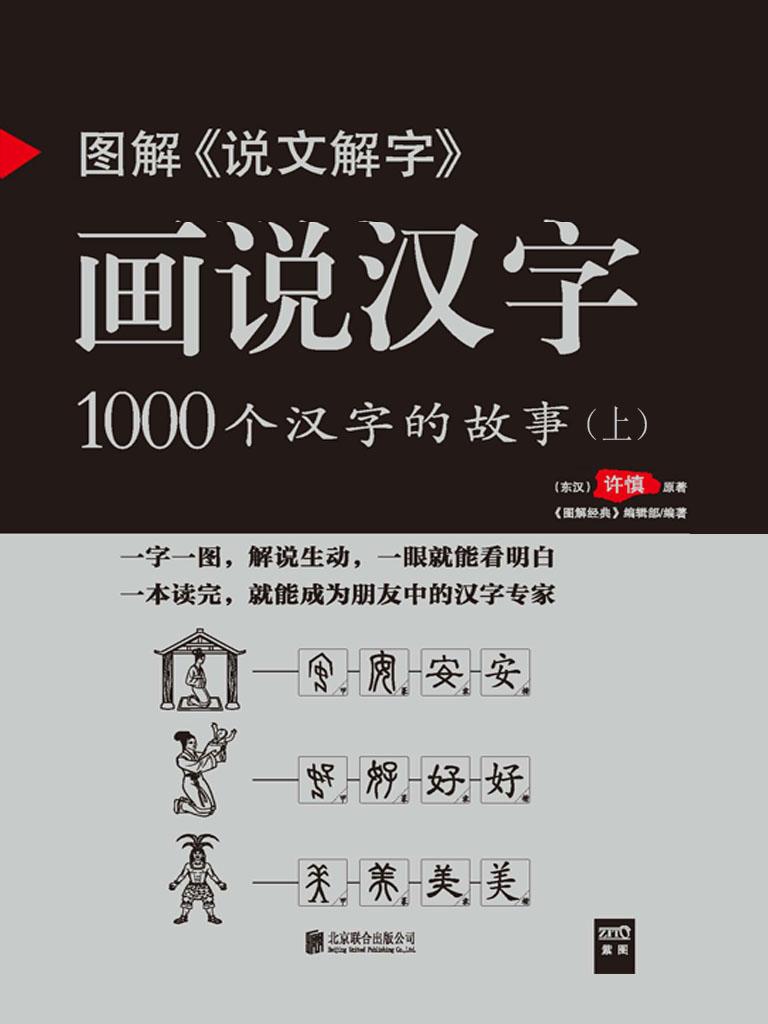 图解《说文解字》(画说汉字:1000个汉字的故事) 上