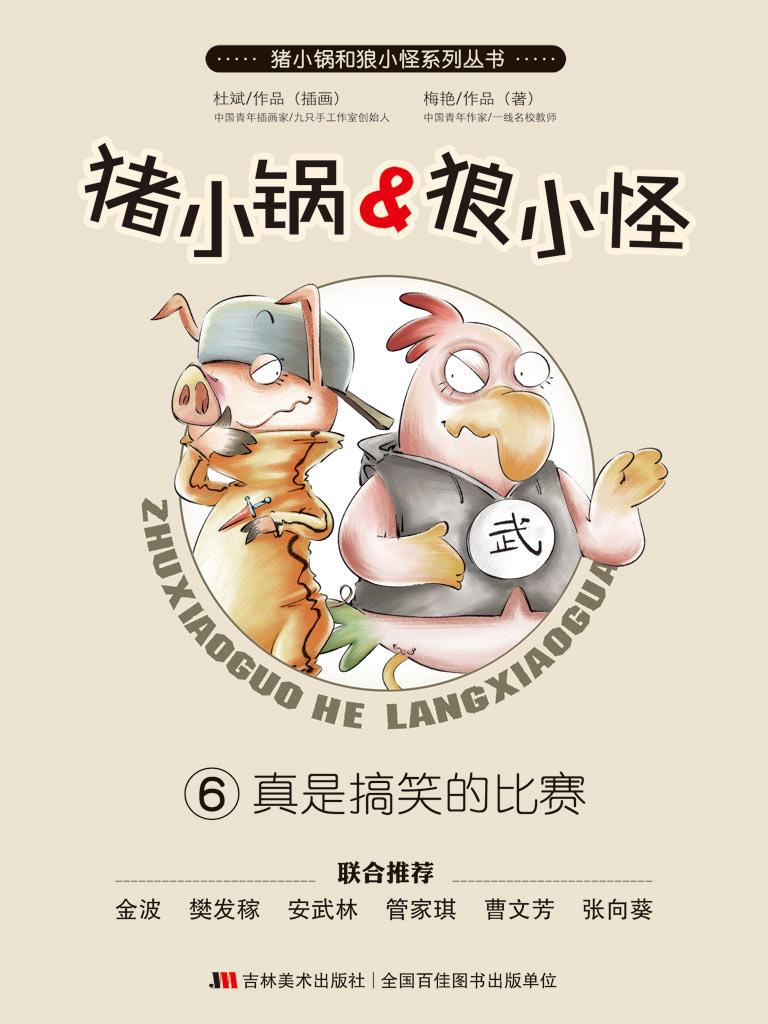 猪小锅和狼小怪 6:真是搞笑的比赛