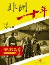 非洲十年(中国故事)