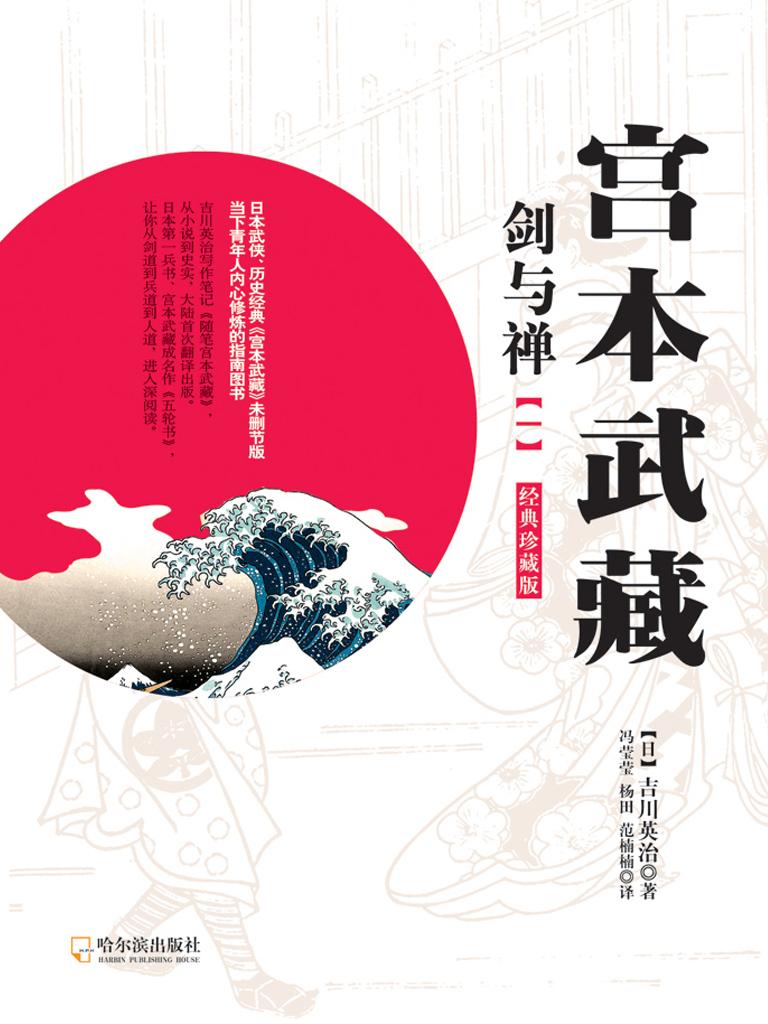 宫本武藏·剑与禅(一)